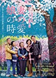 妻の愛、娘の時 [DVD]