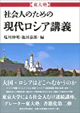 東大塾 社会人のための現代ロシア講義