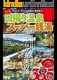 日帰り温泉&スーパー銭湯2019 首都圏版