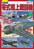 決定版 零式艦上戦闘機 (歴史群像 太平洋戦史スペシャル Vol. 2)