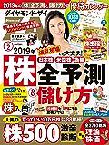ダイヤモンドZAi (ザイ) 2019年2月号 [雑誌]