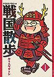 カラスヤサトシの戦国散歩 (1) (SPコミックス)