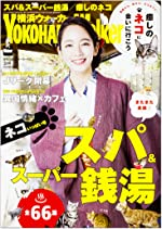 横浜ウォーカー2017年3月号 雑誌