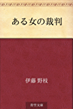 Aru onna no saiban (Japanese Edition)