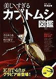 美しすぎるカブトムシ図鑑 (双葉社スーパームック)