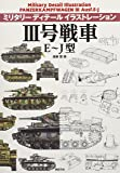 III号戦車E~J型 (ミリタリー ディテール イラストレーション)