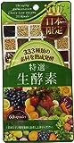日本製 333種類の素材を熟成発酵 特選生酵素10個セット
