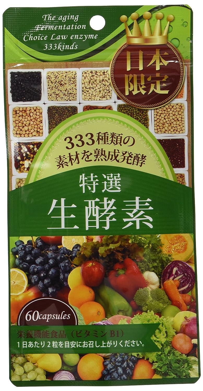 日本製 333種類の素材を熟成発酵 特選生酵素10個セット B00WHR9MLW