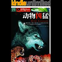 动物凶猛 (图说天下·透过镜头系列)