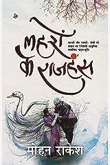 Lahron Ke Rajhans Paperback