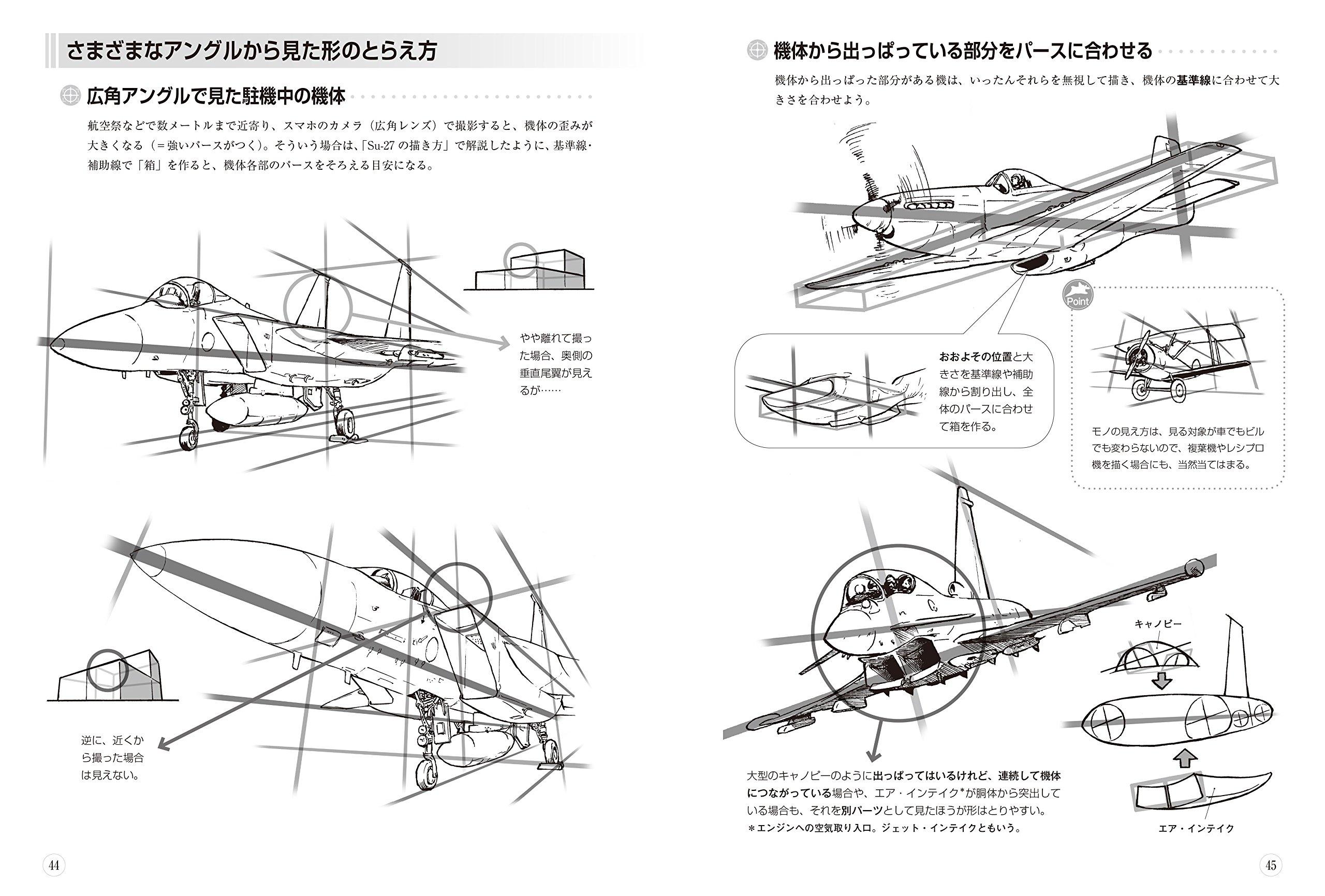 戦闘機の描き方翼と機体― 十字か...