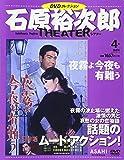石原裕次郎シアター DVDコレクション 4号 [分冊百科]
