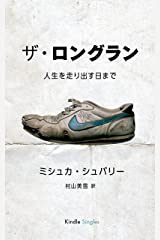 The Long Run (Kindle Single) (Japanese Edition) Kindle Edition