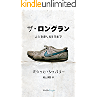 The Long Run (Kindle Single) (Japanese Edition)