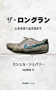 The Long Run (Kindle Single) (Japanese Edition)
