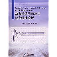动力系统基础及其稳定特性分析