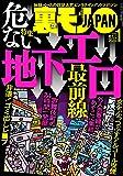 裏モノJAPAN 2020年 01 月号 [雑誌]