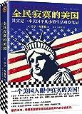 全民寂寞的美国:其实是一本美国平凡小镇生活观察笔记
