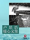 卢思浩暖心文集 (博集畅销文学系列)
