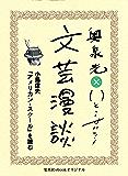 小島信夫『アメリカン・スクール』を読む(文芸漫談コレクション) (集英社ebookオリジナル)