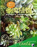 育ててみたい!美しい多肉植物 (実用BEST BOOKS)