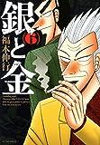銀と金 新装版(6) (アクションコミックス)