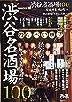 渋谷名酒場100 (ぴあMOOK)