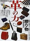 革の力No.5 (ワールド・ムック 1058)