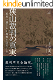 狭山裁判の真実: 石川一雄さんの無実を証明する (22世紀アート)