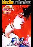 蒼い蝶 紅い蜂-Blue Butterfly,Red Bee-(3)