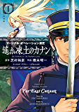 マージナル・オペレーション前史 遙か凍土のカナン(1) (サイコミ)