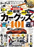 【完全ガイドシリーズ247】カーグッズ完全ガイド (100%ムックシリーズ)