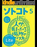 ソトコト 2018年 5月号 Lite版 [雑誌]
