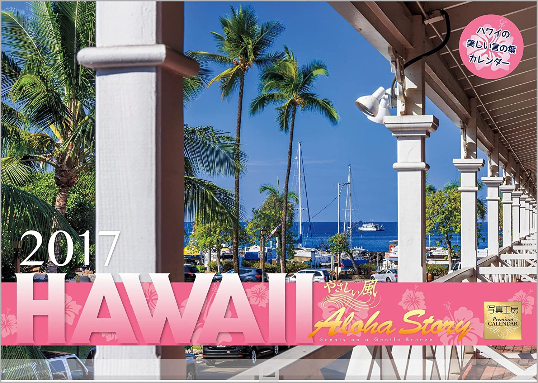 Amazon ハワイ アロハ ストーリー ハワイの美しい言の葉カレンダー