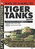ティーガー重戦車 part 2 (MILITARY COLLECTION 4)