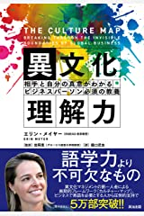 The Culture Map: Breaking Through the Invisible Boundaries of Global Business (Japanese Edition) Hardcover