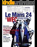 Motor Fan illustrated特別編集 ル・マン/WECのテクノロジー