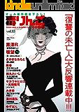 毒りんごcomic : 13 (アクションコミックス)