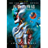 万物的终结(读客熊猫君出品。美国读者票选的21世纪科幻小说桂冠!)