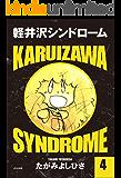 軽井沢シンドローム (4) (ぶんか社コミックス)
