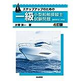 ステップアップのための一級小型船舶操縦士試験問題【模範解答と解説】(4訂版)