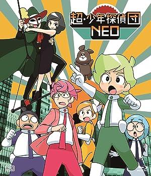 超・少年探偵団NEO DVD