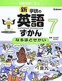 なるほどせかい―国際理解に役立つ 日本とくらべよう (新・学研の英語ずかん)