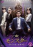 モンスター ~その愛と復讐~ DVD-BOX4