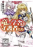 ソード・ワールド2.0リプレイ 竜の学舎と守護者たち2 (富士見ドラゴンブック)