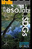 月刊eso.lab 第4号: SDGs