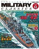 MILITARY CLASSICS (ミリタリー・クラシックス) 2018年6月