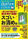 ゆほびか2018年8月号増刊 ゆほびかGOLD vol.39 幸せなお金持ちになる本 (CD、カード付き)