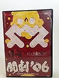 闘劇'06 SUPER BATTLE DVD Vol.1