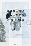 濱地健三郎の霊なる事件簿 (角川書店単行本)